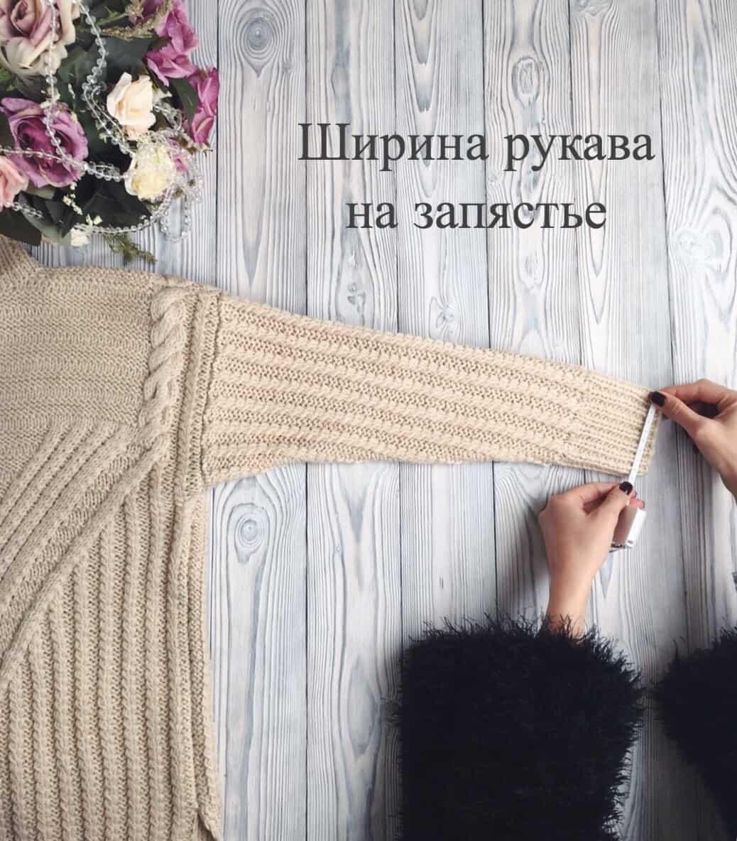 На фотографии изображено как правильно снять мерки с вязаных изделий для индивидуального заказа в интернет-магазине одежды ручной работы www.ShaparBrand.ru