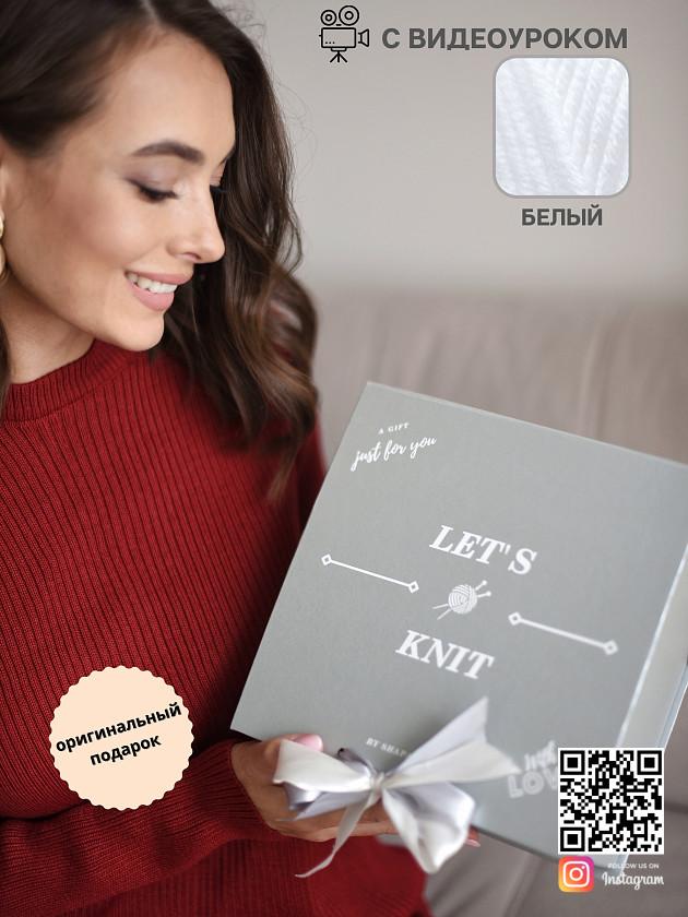 На фотографии подарочный набор для вязания белого шарфа в интернет-магазине Shapar, бренда трикотажа и связанной одежды ручной работы.