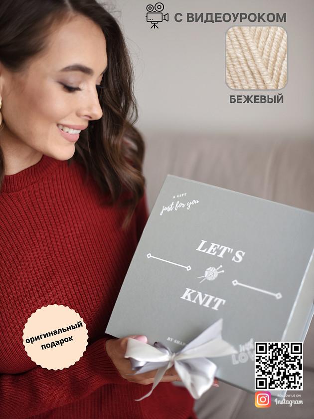 На фотографии подарочный набор для вязания бежевого шарфа в интернет-магазине Shapar, бренда трикотажа и связанной одежды ручной работы.
