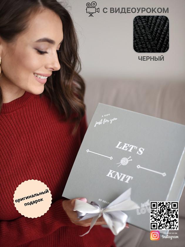 На фотографии подарочный набор для вязания черного шарфа в интернет-магазине Shapar, бренда трикотажа и связанной одежды ручной работы.