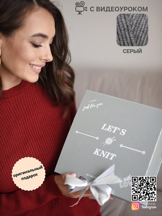 На фотографии подарочный набор для вязания серого шарфа в интернет-магазине Shapar, бренда трикотажа и связанной одежды ручной работы.